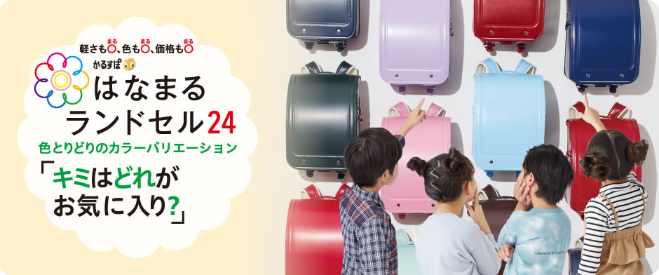【2022年4月入学】かるすぽ はなまるランドセル24