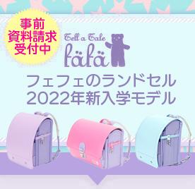 fafa2022