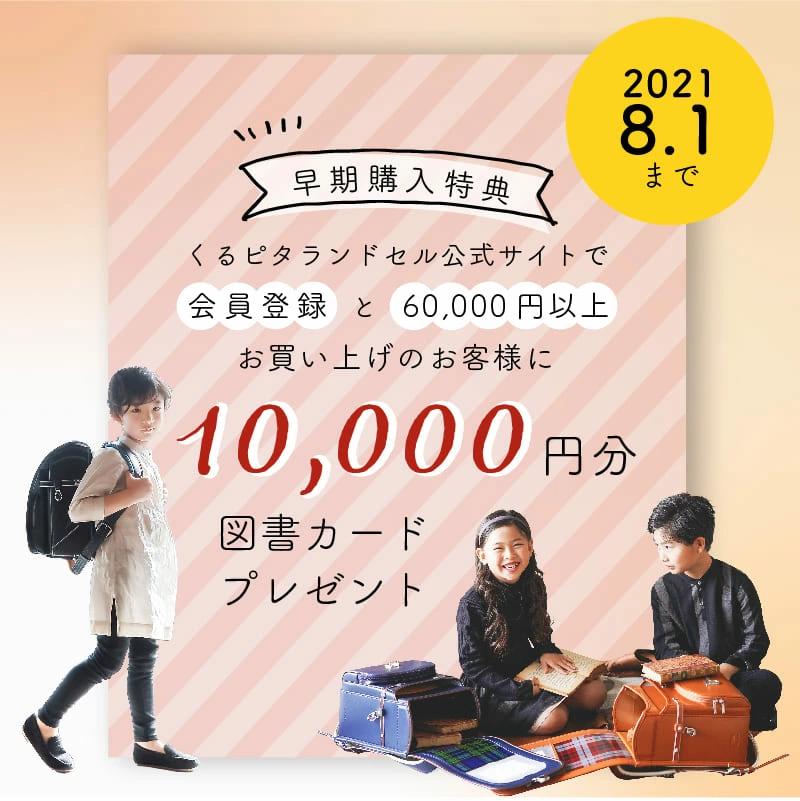 図書カード10,000円分プレゼント